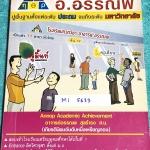 ►อ.อรรณพ◄ M1 5633 หนังสือเรียน คณิตศาสตร์ ม.1 เทอม 1 เล่ม 1 เรื่องจำนวนและตัวเลข สมบัติของจำนวนนับ จดครบเกือบทั้งเล่ม จดละเอียดด้วยปากกาและดินสอ มีจดเทคนิคลัดหลายจุด หนังสือเล่มหนาใหญ่