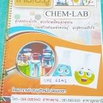 ►เคมี อ.มู◄ CHE 6141 หนังสือกวดวิชาคอร์ส Chem-Lab ปฎิบัติการเคมี มีปฎิการทางเคมีทั้งหมด 8 หัวข้อ มีบอกหลักการทดลอง เทคนิคการใช้เครื่องมืออุปกรณ์ วิธีการทดลอง มีจดละเอียดด้วยดิสอเกือบทั้งเล่ม หนังสือใส่ปกสันเกลียว เปิดอ่านง่าย