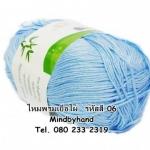 ไหมพรม Bamboo Cotton รหัสสี 06 สีฟ้า