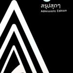 สรุปสุดๆ A Point Admissions Edition พี่แท็ป A Level ปี 2557