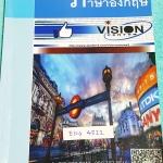 ►สอบเข้าม.1◄ ENG 4522 Vision Center ตะลุยโจทย์สอบเข้า ม.1 วิชาภาษาอังกฤษ เน้นฝึกทำโจทย มีจดเฉลยครบเกือบทุกหน้า หนังสือหนา 20.1* 29.3 *0.7 ซม.