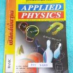 ►อ.ประกิตเผ่า แอพพลายฟิสิกส์◄ PHY 7885 ฟิสิกส์พื้นฐาน ม.ปลาย ในส่วนเนื้อหามีสรุปสูตรฟิสิกส์ตีพิมพ์สมบูรณ์ทั้งเล่มแบบฝึกหัดทำครบเกือบทุกข้อ มีจดเฉลยละเอียด แสดงวิธีทำละเอียด มีจดเน้นจุดที่ห้ามลืม วิธีมองโจทย์ และหลักการทำโจทย์ หนังสือเล่มใหญ่