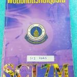 ►อ.บิ๊ก◄ SCI 7142 หนังสือสอบเข้า ม.4 พิชิตมหิดลวิทยานุสรณ์ SCI 7M เล่มตะลุยข้อสอบ เน้นทำโจทย์+แนวข้อสอบอย่างเดียว มีจดเพิ่มเติมบางหน้า ลายมือจดเป็นระเบียบเรียบร้อย โจทย์ทำไปแล้วบางข้อ ด้านหลังมีเฉลยแบบฝึกหัดของ อ.บิ๊ก ครบทุกข้อ เล่มหนาใหญ่
