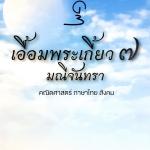 เอื้อมพระเกี้ยว 7 หนังสือรุ่นพี่เตรียมอุดมศึกษา มณีจันทรา คณิตศาสตร์ ภาษาไทย สังคม มีสรุปเนื้อหา เทคนิคลัด และเฉลยแบบฝึกหัดอย่างละเอียด
