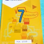 ►พี่แท็ป เอเลเวล◄ MA 1567 คณิตศาสตร์ ม.ต้น เล่ม 7 จำนวนจริง จดครบเกือบทั้งเล่ม จดละเอียด มีเทคนิค ข้อควรรู้ ข้อสังเกตการทำโจทย์มากมาย ในหนังสือมีรวบรวมข้อสอบตะลุยโจทย์การแข่งขันจากสนามสอบดังๆหลายแห่งเช่น เพชรยอดมงกุฎ ข้อสอบทุนหลวง ข้อสอบชิงถ้วยพระราชทาน เ