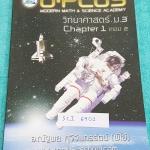 ►พี่โอ๋โอพลัส◄ SCI 6901 หนังสือกวดวิชา วิทยาศาสตร์ ม.3 เทอม 2 Chapter 1 เนื้อหาตีพิมพ์สมบูรณ์ทั้งเล่ม มีแบบฝึกหัดและเฉลยพร้อม จดเกินครึ่งเล่ม เล่มหนาใหญ่