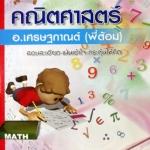 หนังสือยูเรก้า คณิตศาสตร์ Admission 2
