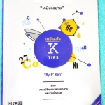 ►Ondemand◄ CHE 79072 เคมีพี่เคน ม.ต้น เพื่อการสอบแข่งขัน เคมีบรรยาย : การเปลี่ยนแปลงของสารและน้ำเพื่อชีวิต