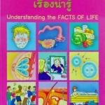 เพศศึกษาเรื่องน่ารู้ Understanding the Facts of Life
