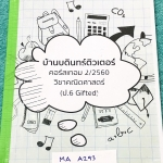 ►หนังสือเรียนพิเศษ ป.6◄ MA A293 บ้านบดินทร์ติวเตอร์ วิชาคณิตศาสตร์ ป.6 Gifted มีสรุปเนื้อหา สูตรสำคัญและโจทย์แบบทดสอบประจำบททุกบท เนื้อหาตีพิมพ์สมบูรณ์ทั้งเล่ม โจทย์แบบทดสอบมีจดเฉลยครบเกือบทุกข้อ มีจดแสดงวิธีทำอย่างะละเอียด มีเน้นจุดที่ควรท่องจำ หนังสือเล