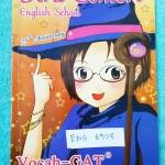 ►ครูสมศรี◄ ENG 6908 คอร์ส Vocab-GAT เล่ม 1 หนังสือใหม่ ไม่มีรอยเขียน เน้นคำศัพท์ในชอบออกในช้อสอบ GAT