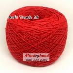 ไหมซอฟท์ทัช (Soft Touch) สี 12 สีแดงสด