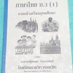 ►GOK◄ SO 4275 หนังสือเรียนวิชาภาษาไทย กวดเข้าเตรียมอุดมศึกษา ม.3 เล่ม 1 มีสรุปเนื้อหา และแบบทดสอบ จดครบเกือบทั้งเล่ม