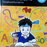 หนังสือเรียนพิเศษ พี่หมุย Admission ภาษาไทย ม.ปลาย ปี 2557