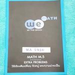 ►วีเบรน◄ MA 2710 คณิตศาสตร์ ม.5 Extra Problems วิธีเรียงสับเลี่ยน จัดหมู่ และความน่าจะเป็น รวมโจทย์พิเศษจากสนามสอบที่ต่างๆ เช่น ข้อสอบ PAT วิชาสามัญ ข้อสอบจากมหาวิทยาลัยต่างๆ ในโจทย์แบบฝึกหัดมีจดละเอียดบางข้อ บางข้อเว้นว่างไม่ได้ทำ ไม่มีเฉลย หนังสือมีบางม