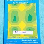 ►คณิตศาสตร์โอลิมปิก◄ MA 8254 เฉลยข้อสอบแข่งขัน คณิตศาสตร์โอลิมปิกแห่งประเทศไทย ปี 2533-2538 มีเฉลยละเอียดครบทุกข้อ มีเทคนิคลัดเยอะุมากทั้งวิธีจริง และวิธีลัด มีเทคนิคตัดตัวเลือกซึ่งเห็น Choice แล้ว ตัดออกได้เลย หนังสือเก่า หายาก ไม่มีตีพิมพ์เพิ่ม ขายเกินร