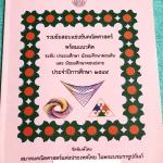 ►ข้อสอบแข่งขัน◄ MA 2314 รวมข้อสอบแข่งขันคณิตศาสตร์ พร้อมแนวคิด ปี 2549 ระดับประถม ม.ต้น ม.ปลาย โดยสมาคมคณิตศาสตร์แห่งประเทศไทย ในพระบรมราชูปถัมถ์ กระดาษขาวใหม่ ไม่มีรอยเขียน หนังสือหายาก ขายเกินราคาปก ด้านหลังมีเฉลยละเอียดครบทุกข้อ บางข้อเฉลยละเอียดยาวเกิ