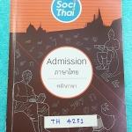 ►พี่หมุยภาษาไทย◄ TH 4251 วิชาภาษาไทย ม.ปลาย คอร์สแอดมิชชั่น หลักภาษา จดครบทั้งเล่ม จดเรียบร้อยเป็นระเบียบ มีเน้นจุดที่มักออกสอบ จุดที่ควรจำ และข้อห้าม พี่หมุยสรุปเนื้อหากระชับและละเอียด มี Tips เทคนิคลัด สูตรจำลัดเยอะมาก ในหนังสือบางหน้ามีแทรกกระดาษอาร์ทม