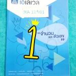 ►พี่แท็ป เอเลเวล◄ MA 12901 คณิตศาสตร์ ม.ต้น เล่ม 1 คณิตศาสตร์ จำนวนและตัวเลข