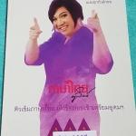 ►ครูลิลลี่◄ TH 4958 ติวเข้มภาษาไทย เก็งข้อสอบเข้าเตรียมอุดม จดครบเกือบทั้งเล่ม มีจด Main Idea สำคัญในการทำข้อสอบ มีเก็งข้อสอบที่ชอบออกสอบบ่อยๆ เน้นจุดสำคัญในการทำคะแนน ท้ายเล่มมีสรุปเนื้อหาของ อ.ลิลลี่ อ่านทบทวน เข้าใจง่าย