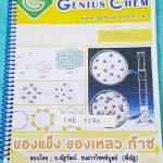 ►เคมีอ.ณัฐ◄ CHE 7170 หนังสือกวดวิชา Genius Chem อ.ณัฐ ของแข็ง ของเหลว ก๊าซ จดครึ่งเล่ม มีสรุปเนื้อหา โจทย์แบบฝึกหัด และข้อสอบเข้ามหาวิทยาลัย