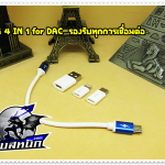 สาย OTG For UZI DAC 4 IN 1