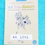 ►พี่หมุย◄ AX 1571 แอคไทย-สังคมเล่มเล็ก หนังสือรวมข้อสอบเข้ามหาวิทยาลัย พ.ศ. 2553-2554 วิชาภาษาไทย สังคม เจาะลึกพร้อมเฉลยละเอียดทุกข้อ มีเทคนิคเยอะ พี่หมุยสอนการดู Key word แล้วตอบเลย ขายเกินราคาปก หนังสือมีขนาด 10.5 *14.7 * 1.3 ซม.