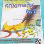 ►อ.ภูมิเทพ◄ MA 6368 หนังสือเรียนพิเศษ คณิตศาสตร์ ม.1 มีโจทย์เยอะมาก เน้นฝึกทำโจทย์ มีจดเฉลยครบเกือบทุกข้อ จดด้วยดินสอทั้งเล่ม หนังสือมีขนาด 20.5* 29.7 *0.7 ซม.