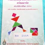 ►ข้อสอบแข่งขัน◄ MA 100A รวมข้อสอบแข่งขันคณิตศาสตร์ พร้อมแนวคิด ปี 2554 ระดับประถม ม.ต้น ม.ปลาย โดยสมาคมคณิตศาสตร์แห่งประเทศไทย ในพระบรมราชูปถัมถ์ กระดาษขาวใหม่ ไม่มีรอยเขียน หายาก ไม่มีพิมพ์เพิ่ม ขายเกินราคาปก ด้านหลังมีเฉลยละเอียดครบทุกข้อ บางข้อเฉลยละเอ