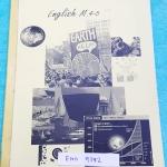 ►พี่ถ้วย◄ ENG 9582 หนังสือกวดวิชา อังกฤษ ม.4-ม.5 เน้นตะลุยโจทย์ ทั้ง Cloze Test ,Vocab ,Grammar,Reading แบบฝึกหัดเยอะมากๆ มีเขียนเล็กน้อย ไม่มีเฉลย เล่มหนาใหญ่มาก เนื้อหา + โจทย์ไม่ซ้ำกับเล่มสีชมพู (รหัส ENG 9583)