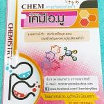 ►สอบเข้าเตรียมอุดม◄ CHE 6263 เคมีอ.มู ตะลุยโจทย์เตรียม มีสรุปเนื้อหาและตะลุยโจทย์เคมีเข้าเตรียมอุดมศึกษา เนื้อหาพิมพ์สมบูรณ์ทั้งเล่ม ส่วนโจทย์มีจดเฉลยครบทุกข้อ
