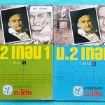 ►อ.โต้ง◄ MA 194R คณิตศาสตร์ ม.2 เทอม 1 เล่ม 1+2 มีสรุปสูตรและโจทย์แบบฝึกหัดประจำบท เนื้อหาตีพิมพ์สมบูรณ์ จดครบเกือบทั้งเล่ม จดละเอียด มีสูตรลัดและเทคนิคลัดของอาจารย์ หนังสือเล่มหนาใหญ่มาก