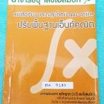 ►อ.ปุ๊ เลขโอลิมปิก◄ MA 7183 หนังสือกวดวิชา คณิตศาสตร์ ม.ปลาย คอร์สปรับพื้นฐานเอ็นคณิต จดครบเกือบทั้งเล่ม จดละเอียดด้วยปากกาสีและดินสอ มีจดวิธีลัดเพิ่มเติม