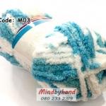 ไหมขนแกะสัมผัสนุ่ม รหัสสี M03 สีขาว-สีฟ้าใส