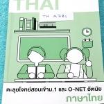 ►สอบเข้าม.1◄ TH A781 ครูพี่หมุย ตะลุยโจทย์สอบเข้า ม.1 และโอเน็ต O-NET อัตนัย วิชาภาษาไทย สรุปเนื้อหาเพื่อเตรียมตัวสอบเข้า ม.1 ร.ร.ดัง มีเทคนิคลัดการจำเยอะมาก มีโจทย์แบบฝึกหัดประจำบท ไม่มีเฉลย หนังสือใหม่ ไม่มีเขียน พี่หมุยรวบรวมแนวข้อสอบจากสนามสอบแข่งขันจ