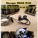 Baroque INEAR MOD With MIC (BLACK)