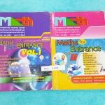 ►อ.สมัย◄ MA 100V หนังสือกวดวิชาคณิตศาสตร์ Maths for Entrance เล่ม 1+2 จดครบเกือบทุกหน้า จดละเอียดมาก มีสรุปสูตร และโจทย์แบบฝึกหัด ด้านหลังมีเฉลยแบบฝึกหัดละเอียดมาก บางข้อเฉลยยาวเกิน 1 หน้ากระดาษ