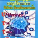 ►Ultimate Team Tutor ชีวะเข้าเตรียม◄ ตะลุยโจทย์เข้มชีววิทยาม.ต้น ม.1-2-3 เพื่อสอบเข้าร.ร.เตรียมอุดมศึกษา โจทย์เยอะมาก