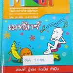 ►อ.สมัย◄ MA 3099 คณิตศาสตร์ เมตริกซ์ มีจดทำเล็กน้อย มีสรุปสูตรที่ช่วยให้ทำข้อสอบได้ง่ายขึ้น และเร็วขึ้น อาจารย์เฉลยแบบฝึกหัดละเอียดมาก บางข้อเฉลยยาวเกิน 1 หน้ากระดาษ