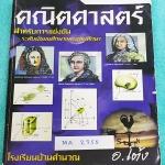 ►อ.โต้ง◄ MA 2355 หนังสือเรียน วิชาคณิตศาสตร์ ม.ต้น เลขยกกำลัง พหุนาม ความเท่ากันทุกประการ มีสรุปสูตร และโจทย์แบบฝึกหัด จดครบทั้งเล่ม ลายมือสวยอ่านง่าย จดเป็นระเบียบ ตั้งใจเรียน เล่มหนาใหญ่มาก