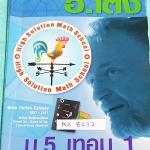 ►อ.โต้ง◄ MA 8237 หนังสือเรียนพิเศษ วิชาคณิตศาสตร์ ม.ปลาย ม.5 เทอม 1 เวคเตอร์ มีสรุปสูตรและโจทย์แบบฝึกหัด จดเกินครึ่งเล่ม จดละเอียด หนังสือเล่มหนาใหญ่