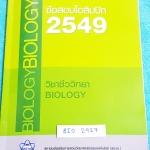 ►ข้อสอบโอลิมปิก◄ BIO 2917 ข้อสอบชีววิทยาโอลิมปิกระหว่างประเทศ ปี 2549 ณ ประเทศสาธารณรัฐอาร์เจนตินา โดยสถาบันส่งเสริมการสอบวิทยาศาสตร์และเทคโนโลยี สสวท. ในหนังสือรวบรวมข้อสอบแข่งขันจริง มีเฉลยด้านหลัง หายาก ไม่มีตีพิมพ์เพิ่มแล้ว ขายเกินราคาปก เล่มหนาใหญ่ ห