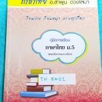 ►อ.ลำพูน◄ TH 8402 คู่มือการเรียนภาษาไทย ม.5 (พื้นความรู้ภาษาไทยดี คะแนนดี) สรุปเนื้อหาครบทุกเรื่อง ทั้งการใช้หลักภาษา และวรรณคดีเรื่องต่างๆ จดครบเกือบทั้งเล่ม มีเว้นไม่ได้จดเพียงไม่กี่หน้า อาจารย์เน้นจุดที่ควรสังเกต จุดที่ควรระวังหลายจุด ในส่วนวรรณคดีมีอธ