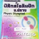 ►สอบโอลิมปิก◄ PHY 9015 หนังสือเฉลยข้อสอบแข่งขันฟิสิกส์โอลิมปิก ม.ปลาย ปี 2538-2551 เฉลยละเอียดครบทุกข้อ มีวิธีคิดตรง วิธีคิดเร็ว มีแสดงวิธีทำอย่างละเอียดทุกข้อ บางข้อเฉลยยาวละเอียดเกิน 1 หน้ากระดาษ เนื้อหาพิมพ์สมบูรณ์ทั้งเล่ม รูปเล่มหนาใหญ่มาก หนังสือหายา