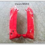 ฝาข้างท้ายเบาะ NOVA-S โช๊คคู่ สีแดง