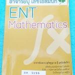►อ.ปุ๊ เลขโอลิมปิก◄ MA 7184 หนังสือกวดวิชา คณิตศาสตร์ ม.ปลาย คอร์สเอ็นท์เข้มคณิตศาสตร์ จดละเอียดประมาณครึ่งเล่ม จดละเอียดด้วยปากกาสีและดินสอ ส่วนของเนื้อหาและเทคนิคลัดอาจารย์พิมพ์ไว้สมบูรณ์ มีข้อห้ามสำคัญที่ไม่ควรทำ จุดที่ต้องเข้าใจหลักการก่อนทำโจทย์ เทคน
