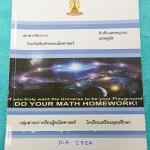 ►หนังสือเตรียมอุดม◄ MA 2724 หนังสือเรียนคณิตศาสตร์ ลำดับและอนุกรม แคลคูลัส มีสรุปสูตรและเนื้อหาก่อนทำแบบฝึกหัด จดละเอียดเกินทั้งเล่ม ด้านหลังมีเฉลยแบบฝึกหัด