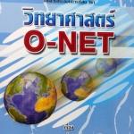หนังสือ The Brain วิทยาศาสตร์ O-Net กระบวนการเปลี่ยนแปลงของโลก