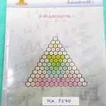 ►เตรียมอุดม◄ MA 5269 หนังสือเรียน ร.ร.เตรียมอุดมศึกษา วิชาคณิตศาสตร์ ม.5 ลำดับและอนุกรม เนื้อหาตีพิมพ์สมบูรณ์ทั้งเล่ม มีจดเฉลยอย่างละเอียดครบเกือบทั้งเล่ม