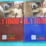 ►อ.โต้ง◄ MA 192R คณิตศาสตร์ ม.1 เทอม 1 เล่ม 1+2 มีสรุปสูตรและโจทย์แบบฝึกหัดประจำบท เนื้อหาตีพิมพ์สมบูรณ์ จดครบเกือบทั้งเล่ม จดละเอียด มีสูตรลัดและเทคนิคลัดของอาจารย์ หนังสือเล่มหนาใหญ่มาก